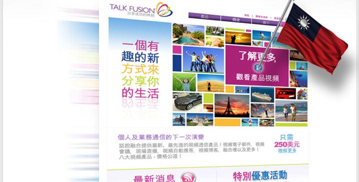 Talk Fusion Web China Taiwan